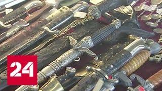 Смотреть видео Орлы и свастика: в столице накрыли нелегальных торговцев холодным оружием - Россия 24 онлайн