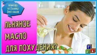 Льняное масло для похудения - можно или нельзя?