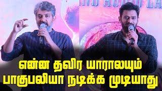 Tamil Movie Copy? - Rajamouli & Prabhas Answer The Press Questions | Baahubali Chennai Press Meet