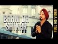 New Punjabi Song - BAANI DA SATKAR || RANJIT RENY || Latest Punjabi Songs 2017