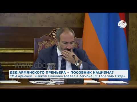 СМИ Армении: Никол Пашинян старший воевал в легионе СС Гарегина Нжде. Сотрудничал с врагом, погиб.