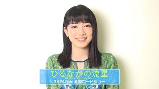 映画「ひるなかの流星」3/24(金)公開! 永野芽郁プロフィール:http:/...