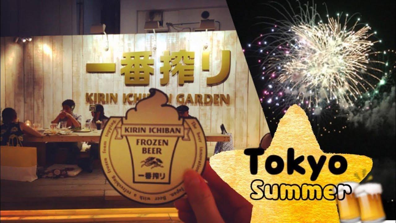 My life in Japan || Tokyo beer garden, rainy summer festival || Sam ...