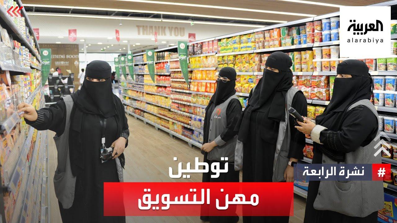 نشرة الرابعة | شاهد تفاصيل خطة توطين مهن التسويق في السعودية