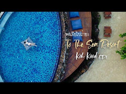 เกาะกูด - To The Sea The Resort Koh Kood |พาเมียไปถ่าย EP.1 (1/2)
