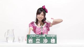 AKB48 49thシングル 選抜総選挙 アピールコメント AKB48 チーム4所属 岩...