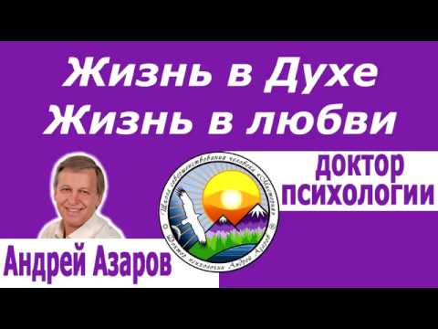 Жизнь в потоке здесь и сейчас Умение выражать свои чувства Андрей Азаров