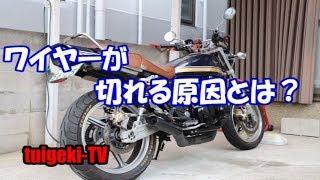 バイクのアクセルワイヤー・クラッチワイヤーはなぜ切れるのか? ZEPHYR400 ゼファー400