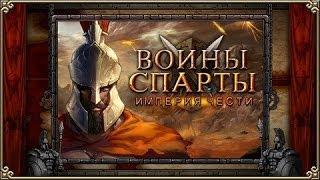 видео Скачать бесплатно Spartan Wars: Empire of Honor для Андроид