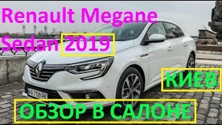 Renault Megane Intens 2019 ОБЗОР В АВТОСАЛОНЕ, КИЕВ. ЧТО НАМ НЕДОГОВАРИВАЮТ???ПРИГОН АВТО ИЗ ЕВРОПЫ!