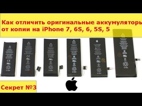 Как отличить оригинальные аккумуляторы от копии на IPhone 7, 6S, 6, 5S, 5
