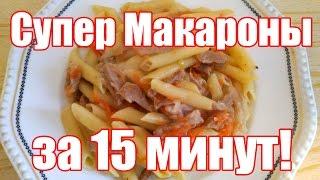 Как приготовить Макароны с мясом? Быстрый рецепт! Как приготовить вкусный, быстрый полезный завтрак?