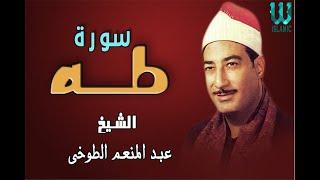 AlShaikh AbdElMenem ElToukhy -  Taha /الشيخ عبدالمنعم الطوخي - طه