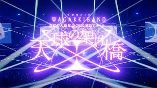 和楽器バンド LIVE Blu-ray & DVD「真夏の大新年会 2020 横浜アリーナ〜天球の架け橋〜」ダイジェスト