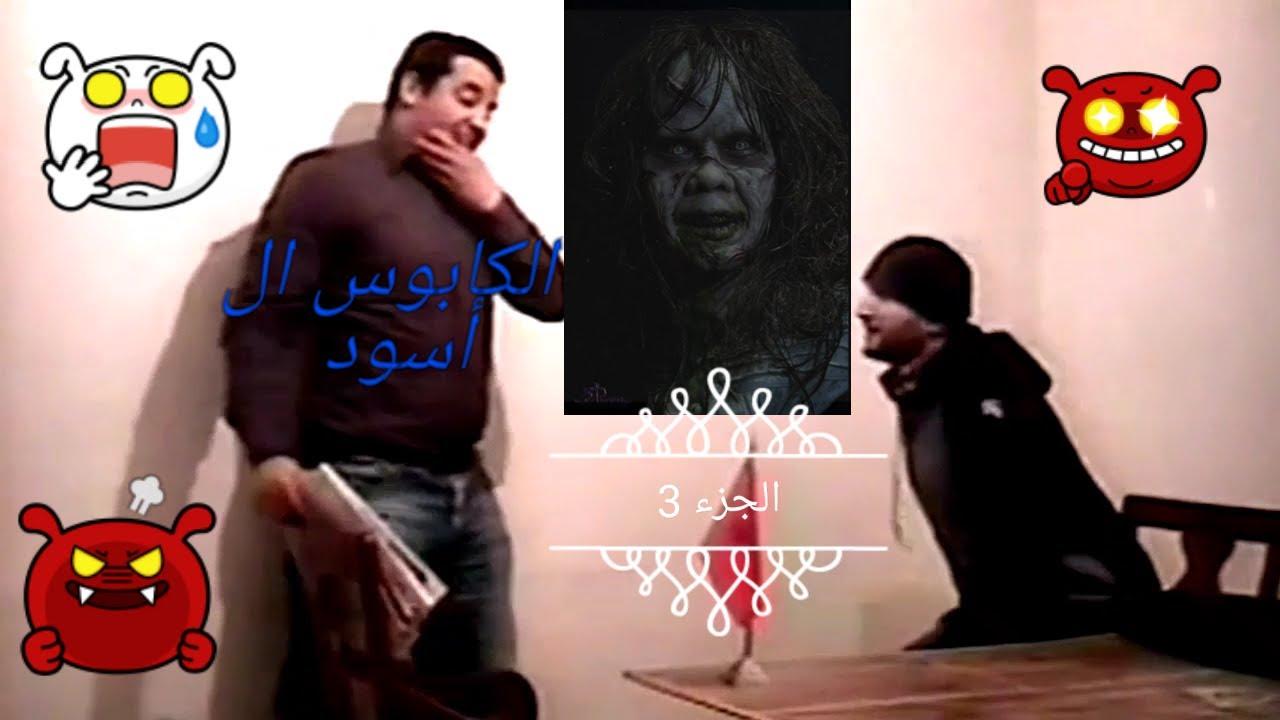 فيلم الرعب والتشويق والغموض #الكابوس الأسود(الجزء الثالث)  #النسخة كاملة full movie #black_nightmare