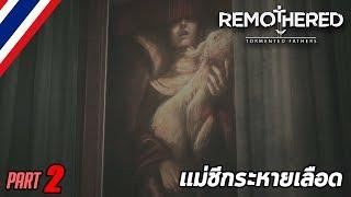 แม่ชีกระหายเลือด - Remothered [BRF] #2