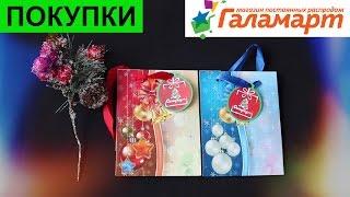 ПОЛЕЗНЫЕ МЕЛОЧИ для дома ГАЛАМАРТ(http://galamart.ru/about/konkurs-gala-otpusk.php - конкурс Галамарт - - - - - - - - - - - - - - - - - - - - - - - - - - - - - - - - - - - - - - Я В СОЦИАЛЬНЫХ СЕТЯХ:..., 2016-11-11T05:16:13.000Z)