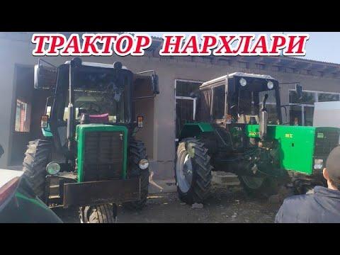 Беларусь Трактор Нархлари 3-QISM | TRAKTOR NARXLARI SURXONDARYO | DENOV BOZORI #SurXon_Media