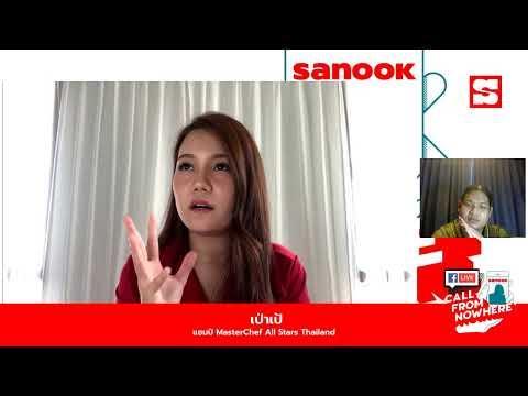 Sanook Call From Nowhere 2 มิ.ย. 64 พบกับ เป่าเป้ แชมป์ MasterChef All Stars Thailand