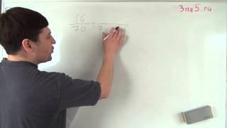 Сокращение дробей часть 1. Математика 5 класс.