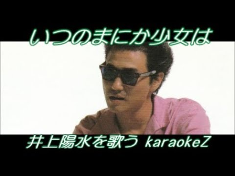 いつのまにか少女は 井上陽水 cover by karaokeZ