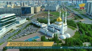 Қазақстандықтар Астана атауының Нұр-Сұлтан деп өзгертілуін құптайды