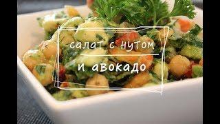 Салат с нутом и авокадо. Веганские рецепты.