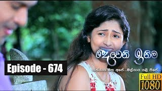 Deweni Inima | Episode 674 06th September 2019 Thumbnail