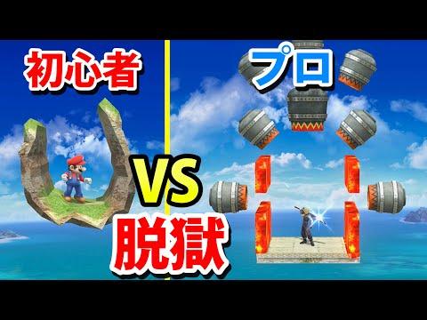 【スマブラ】初心者vs.チーター 脱獄ゲーム