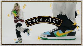 [KREAM 구매후기]  나이키 X 벤앤젤리스 청키덩키