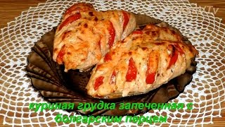 Куриная грудка запеченная с болгарским перцем. Baked chicken breast with sweet pepper.