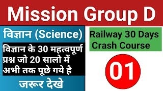 Railway Group D Science हिन्दी में Top 25 V.imp Question RRB Exam Preparation Science Gk