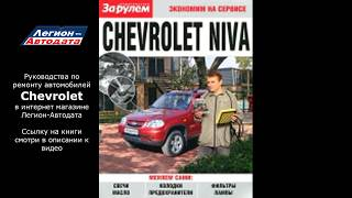 видео Chevrolet Niva руководство по эксплуатации, техническому обслуживанию и ремонту