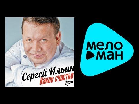 Сергей Ильин - Какое счастье