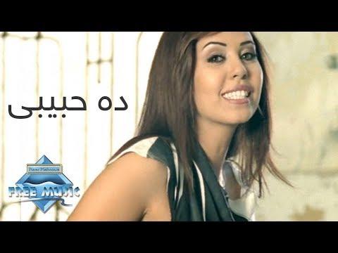 Soma - Da 7abiby (Music Video) | (سوما - ده حبيبي (فيديو كليب thumbnail