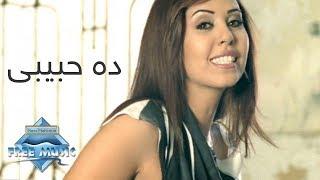 """سوما - ده حبيبى (فيديو كليب) 2010 من ألبوم """"ده حبيبي"""" Soma - Da Hab..."""
