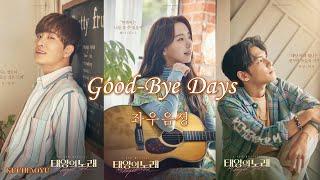 Good-Bye Days - 영재 (갓세븐GOT7)/원필(데이식스DAY6)/케이 (러블리즈Lovelyz) 태…