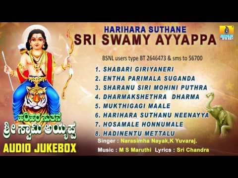 ಹರಿಹರ ಸುತನೆ ಶ್ರೀ ಸ್ವಾಮಿ ಅಯ್ಯಪ್ಪ-Harihara Suthane Sri Swamy Ayyappa  Songs