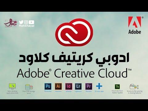 شـرح كـريتيـف كـلاود :: Adobe Creative Cloud