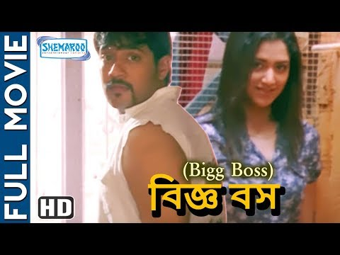 Big Boss HD  Superhit Bengali Movie  Bengali Movies  Superhit Bengali Dubbed Movie