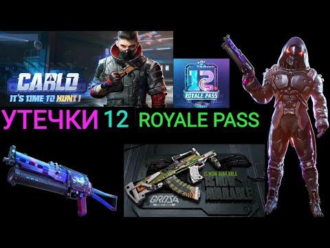 Награды 12 Royale Pass | Season 12 Royale Pass Rewards | Все Эмоции и События 12 СЕЗОНА