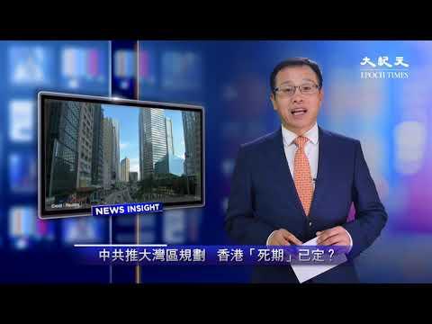 【新聞看點】中共推大灣區規劃,香港「死期」已定?(2019/02/19)
