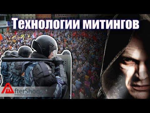 Технологии протеста   Aftershock.news