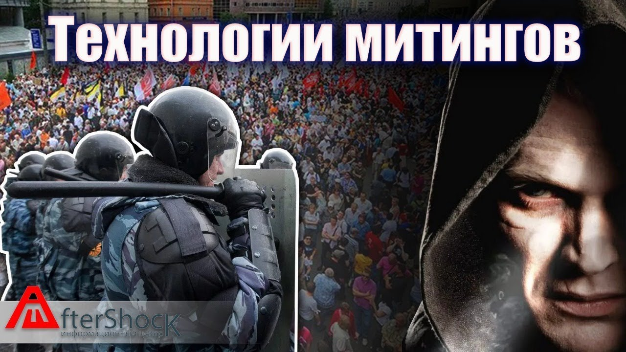 Технологии протеста | Aftershock.news