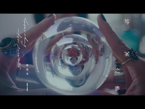 容祖兒 Joey Yung《長大》[Official MV]