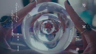 容祖兒 Joey Yung《長大》[Official MV]