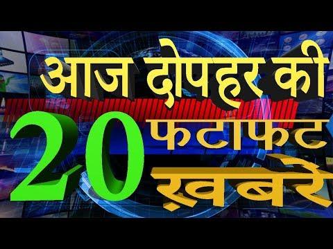 17 Feb Midday news | आज दोपहर की 20 फटाफट खबरें | Breaking News | aaj ka samachar | Mobile News 24.