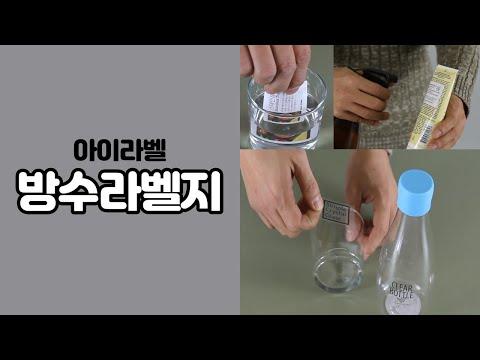 방수라벨지 소개
