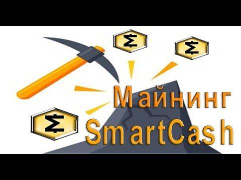 Как майнить Smartcash | Смарт Кеш