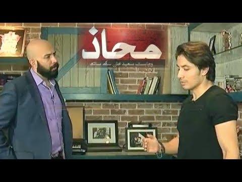 Mahaz Wajahat Saeed With Ali Zafar - 2 September 2017 | Dunya News